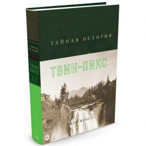 """""""Тайная история Твин-Пикс"""""""