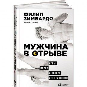 "Филипп Зимбардо ""Мужчина в отрыве"""