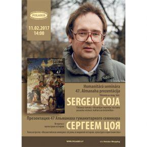 Встреча с историком С. А. Цоя 11 февраля