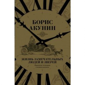 """Борис Акунин """"Жизнь замечательных людей и зверей"""""""