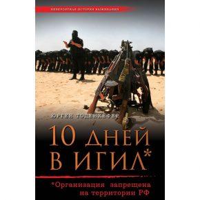 """Юрген Тоденхёфер """"10 дней в ИГИЛ"""""""
