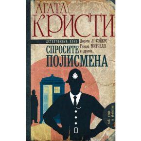 """""""Спросите полисмена"""" - 4-я книга Детективного клуба"""
