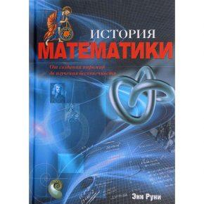 """""""История математики. От создания пирамид до изучения бесконечности"""""""