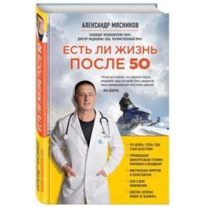 """Доктор Мясников """"Есть ли жизнь после 50"""""""