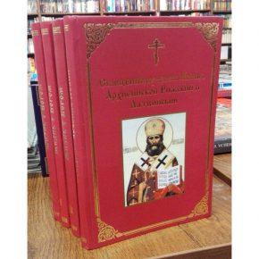 """4-томное издание """"Священномученик Иоанн, Архиепископ Рижский и Латвийский"""""""