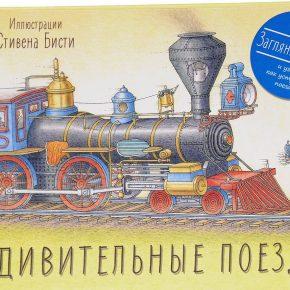 """""""Удивительные поезда"""" Стивена Бисти"""
