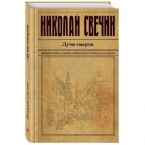 """Исторический детектив Н. Свечина """"Лучи смерти"""""""