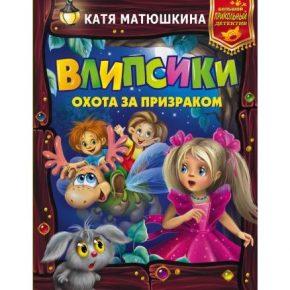 """Катя Матюшкина """"Влипсики. Охота за призраком"""""""