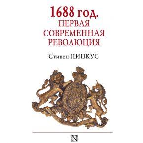 """""""1688 г. Первая современная революция"""""""