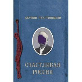 """Акунин-Чхартишвили """"Счастливая Россия"""""""