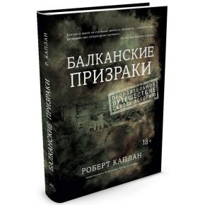 """""""Балканские призраки. Пронзительное путешествие сквозь историю"""""""