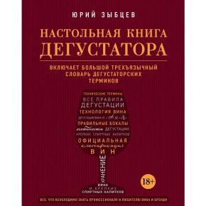 """Юрий Зыбцев """"Настольная книга дегустатора"""""""