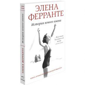 """Элена Ферранте """"История нового имени"""""""