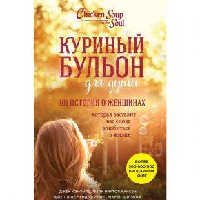 """""""Куриный бульон для души. 101 история о женщинах"""""""