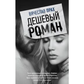 "Вячеслав Прах ""Дешевый роман"""