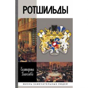 """Екатерина Глаголева """"Ротшильды"""""""