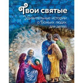"""""""Твои святые: Удивительные истории о Божьих людях"""""""