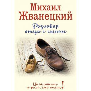 """Михаил Жванецкий """"Разговор отца с сыном"""""""