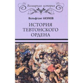 """Вольфганг Акунов """"История Тевтонского ордена"""""""