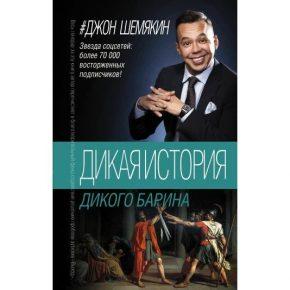 """Джон Шемякин """"Дикая история дикого барина"""""""