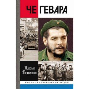 """Николай Платошкин """"Че Гевара"""""""