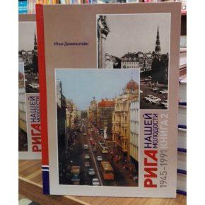 """Илья Дименштейн """"Рига нашей молодости. 1945-1991. Книга 2"""""""
