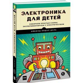 "Эйвинд Даль ""Электроника для детей"""