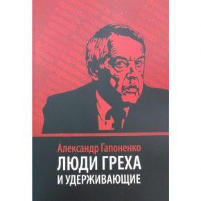 """Александр Гапоненко """"Люди греха и удерживающие"""""""