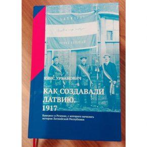 """Янис Урбанович """"Как создавали Латвию. 1917"""""""