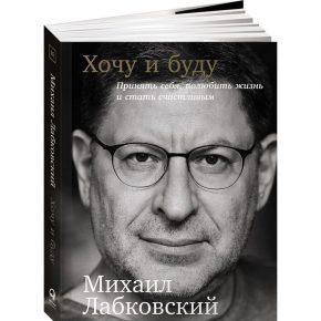"""Михаил Лабковский """"Хочу и буду. Принять себя, полюбить жизнь и стать счастливым"""""""