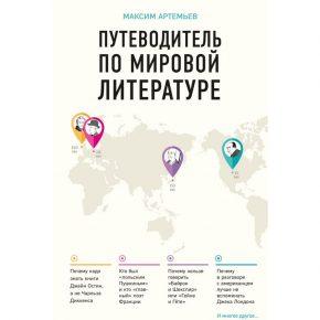 """""""Путеводитель по мировой литературе"""""""