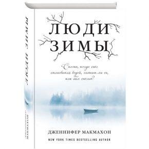 """Дженнифер Макмахон """"Люди зимы"""""""