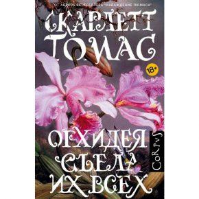"""Скарлетт Томас """"Орхидея съела их всех"""""""
