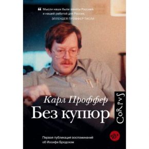 "Карл Проффер ""Без купюр"""