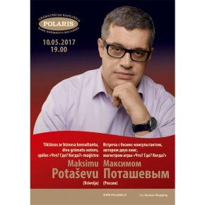 Встреча с Максимом Поташевым 10 мая