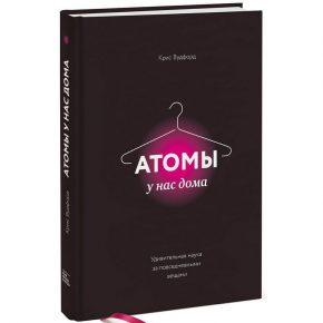 """""""Атомы у нас дома. Удивительная наука за повседневными вещами"""""""