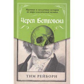 """""""Череп Бетховена: Мрачные и загадочные истории из мира классической музыки"""""""
