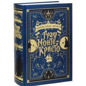 """""""Граф Монте-Кристо. С иллюстрациями французских художников XIX в."""""""
