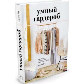 """""""Умный гардероб. Как подчеркнуть индивидуальность, наведя порядок в шкафу"""""""