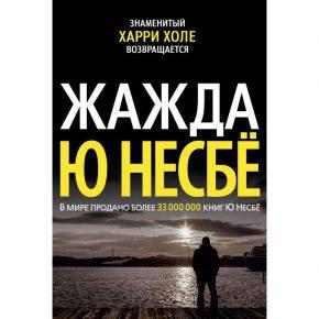 """Новый роман Ю Несбе """"Жажда"""""""