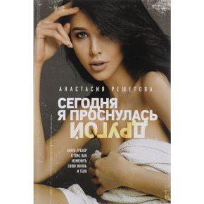 """Анастасия Решетова """"Сегодня я проснулась другой"""""""