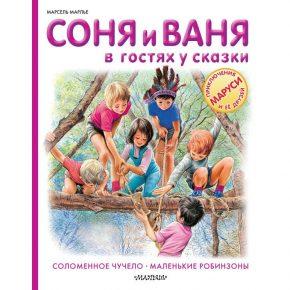 """""""Соня и Ваня в гостях у сказки"""""""