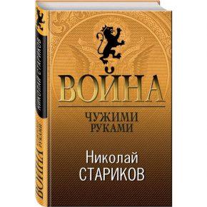 """Николай Стариков """"Война. Чужими руками"""""""