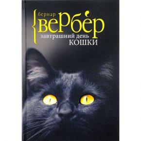 "Бернар Вербер ""Завтрашний день кошки"""