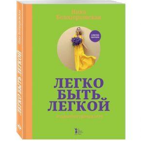 """Ника Белоцерковская """"Легко быть легкой! #тынепохуделаклету"""""""