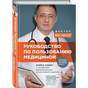 """Доктор Мясников """"Руководство по пользованию медициной"""""""