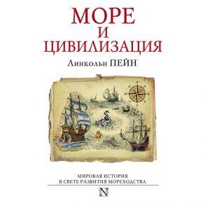 """""""Море и цивилизация. Мировая история в свете развития мореходства"""""""