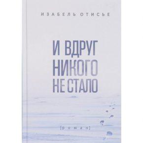 """Роман Изабель Отисье """"И вдруг никого не стало"""""""