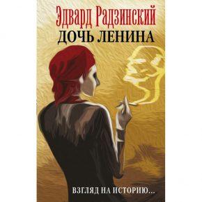 """Эдвард Радзинский """"Дочь Ленина. Взгляд на историю..."""""""