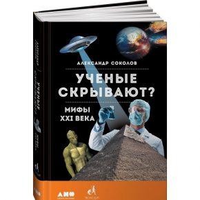 """""""Ученые скрывают? Мифы XXI века"""""""